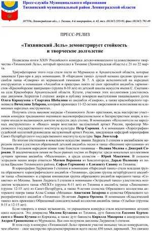 03.24 релиз - итоги Тихвинского Леля