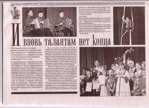 трудовая слава № 12 от 25 марта.