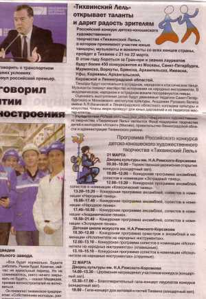 18.03.15 газета Дивья