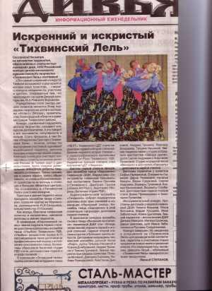 газета Дивья от 25.03.15